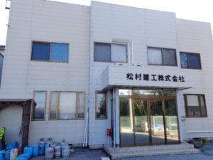 松村建工 滋賀支店